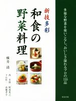 新技多彩 和食の野菜料理 多様な野菜を使いこなし、おいしさ溢れるプロの155品(単行本)
