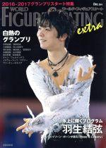 ワールド・フィギュアスケートEXTRA 2016-2017グランプリスタート特集(Dec.2016)(単行本)