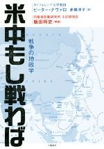 米中もし戦わば 戦争の地政学(単行本)