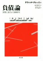 負債論 貨幣と暴力の5000年(単行本)
