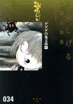 ゲゲゲの鬼太郎(6)水木しげる漫画大全集034