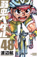 弱虫ペダル(48)(少年チャンピオンC)(少年コミック)