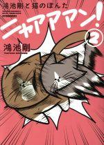 鴻池剛と猫のぽんたニャアアアン! コミックエッセイ(2)(単行本)