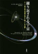 繰り返される宇宙 ループ量子重力理論が明かす新しい宇宙像(単行本)