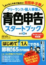 フリーランス・個人事業の青色申告スタートブック 改訂5版(単行本)
