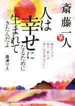 斎藤一人 人は幸せになるために生まれてきたんだよ読むだけで、怒り、悲しみ、苦しみが消えていく