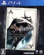 バットマン:リターン・トゥ・アーカム(ゲーム)