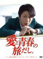 及川光博ワンマンショーツアー2014「愛と青春の旅だし。」(Loppi・HMV限定版)(CD1枚、BOX、フォト・ブックレット付)(通常)(DVD)
