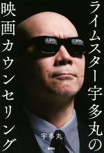 ライムスター宇多丸の映画カウンセリング(単行本)