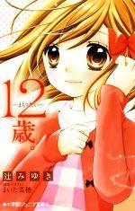 12歳。 まもりたい(小学館ジュニア文庫)(児童書)