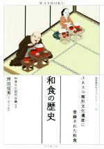 和食の歴史 ユネスコ無形文化遺産に登録された和食(和食文化ブックレット5)(単行本)