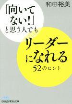 「向いてない!」と思う人でもリーダーになれる52のヒント(日経ビジネス人文庫)(文庫)