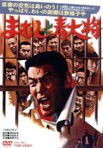 まむしと青大将(通常)(DVD)