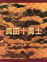 映画 真田十勇士 スペシャル・エディション(Blu-ray Disc)(BLU-RAY DISC)(DVD)