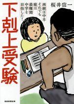 下剋上受験 両親は中卒 それでも娘は最難関中学を目指した!(文庫)