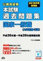 公務員試験 本試験過去問題集 国家一般職 大卒程度・行政(2018年度採用版)(別冊付)(単行本)