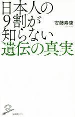 日本人の9割が知らない遺伝の真実(SB新書370)(新書)