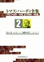 トマス・ハーディ全集 恋の霊(2)(単行本)