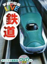 鉄道(学研の図鑑LIVE13)(DVD付)(児童書)