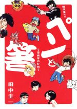 田中圭一の「ペンと箸」(ビッグCスペシャル)(大人コミック)