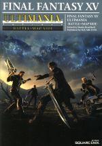 PS4/Xbox One ファイナルファンタジーⅩⅤ アルティマニア バトル+マップSIDE(SE-MOOK)(単行本)