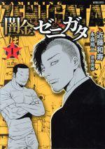 闇金ゼニガタ(1)(バンブーC)(大人コミック)