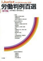 労働判例百選 第9版(別冊ジュリストNo.230)(2016)(単行本)