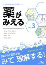 薬がみえる 消化器系の疾患と薬 呼吸器系の疾患と薬 感染症と薬 悪性腫瘍と薬(vol.3)(単行本)