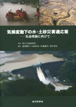 気候変動下の水・土砂災害適応策 社会実装に向けて(単行本)