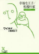 幸福な王子/柘榴の家(光文社古典新訳文庫)(文庫)