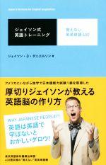 ジェイソン式英語トレーニング 覚えない英英単語400(単行本)