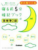 寝る前5分暗記ブック 英検準2級 頭にしみこむメモリータイム!(文庫)