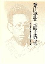 葉山嘉樹 短編小説選集(単行本)