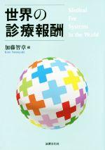世界の診療報酬(単行本)