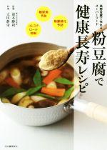 粉豆腐で健康長寿レシピ 高野豆腐で作れるスーパーフード(単行本)