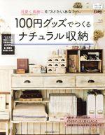 100円グッズでつくるナチュラル収納 可愛く素敵に片づけたいあなたへ。(主婦の友生活シリーズ くらしプチシリーズ)(単行本)