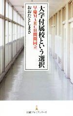 大学付属校という選択 早慶MARCH関関同立(日経プレミアシリーズ)(新書)