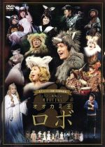 ミュージカル「オオカミ王ロボ~シートン動物記より~」(通常)(DVD)