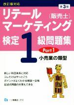 リテールマーケティング(販売士)検定1級問題集 第3版 小売業の類型(Part1)(単行本)