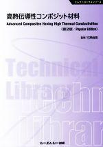 高熱伝導性コンポジット材料 普及版(エレクトロニクスシリーズ)(単行本)