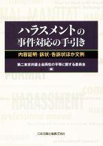 ハラスメントの事件対応の手引き 内容証明・訴状・告訴状ほか文例(単行本)