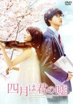 四月は君の嘘 通常版(通常)(DVD)