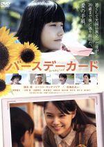 バースデーカード(通常)(DVD)