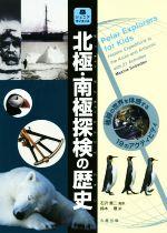 北極・南極探検の歴史 極限の世界を体感する19のアクティビティ(ジュニアサイエンス)(児童書)