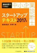 中小企業診断士 スタートアップテキスト 通勤時間で攻める!(2017年版)(単行本)