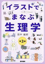 イラストでまなぶ生理学 第3版(単行本)