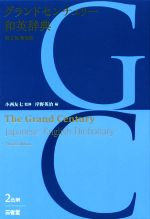 グランドセンチュリー和英辞典 第3版 新装版(単行本)