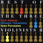 BEST OF THE THREE VIOLINISTS Ⅱ(通常)(CDA)