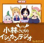 TVアニメ『小林さんちのメイドラゴン』ラジオCD 「小林さんちのイシュカン・ラジオ」(通常)(CDA)