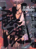 銀魂.1(完全生産限定版)(Blu-ray Disc)(三方背ケース、アナザージャケットケース、CD1枚、ピンナップ付)(BLU-RAY DISC)(DVD)